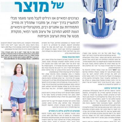 Haaretz-May-2012-JBD