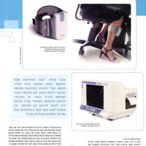 biomed-2008-3