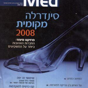 biomed-2008-4