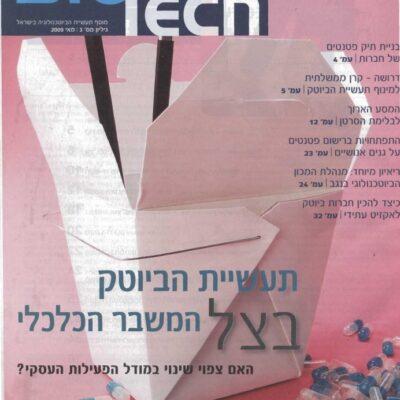 biotech-09-1